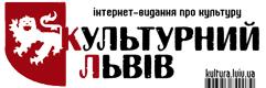 Культурний Львів