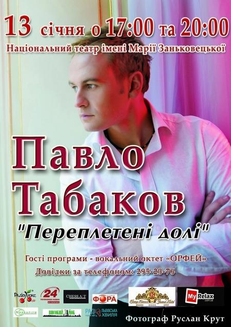 p.tabakov_concert.13.01.10