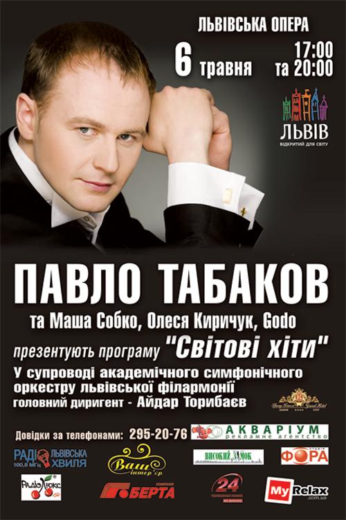 p.tabakov_concert.opera_post