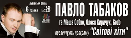 p.tabakov_concert.opera_promo