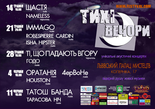 tyhi.vechory_poster.web.500_upd