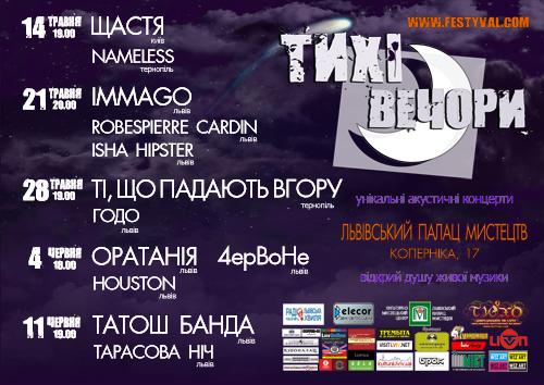 tyhi.vechory_poster.web.500_2010.06.04