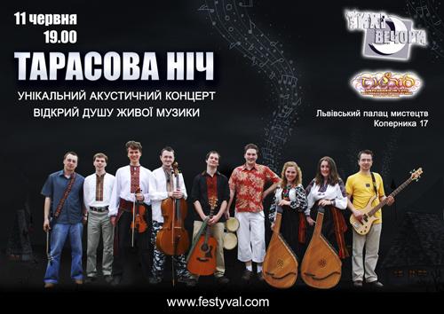 tv_tarasova.nich_poster